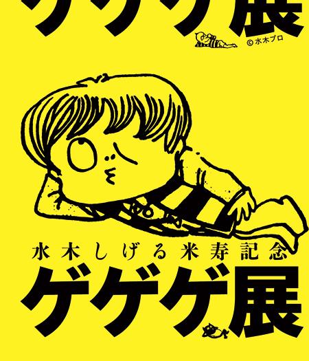 『水木しげる米寿記念 ゲゲゲ展』メインビジュアル ©水木プロ