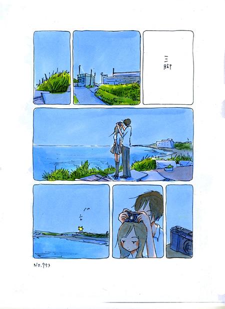 センネン画報2004-©今日マチ子