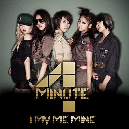 4Minute『I My Me Mine』初回限定盤A