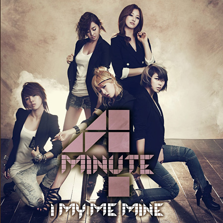 4Minute『I My Me Mine』初回限定盤B