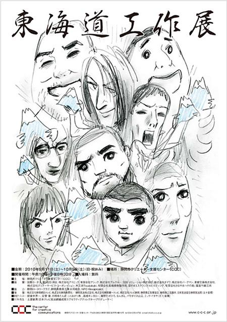 安齋肇、しりあがり寿らが魅せる創作の原点『東海道工作展』、テーマは工作の宿題
