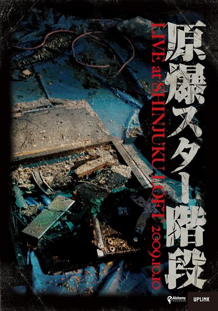 原爆スター階段『原爆スター階段|LIVE AT SHINJUKU LOFT 2009.10.10』