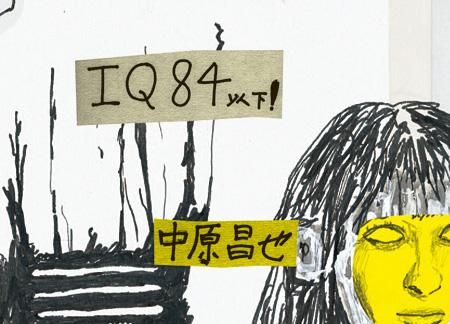 中原昌也『IQ84以下!』