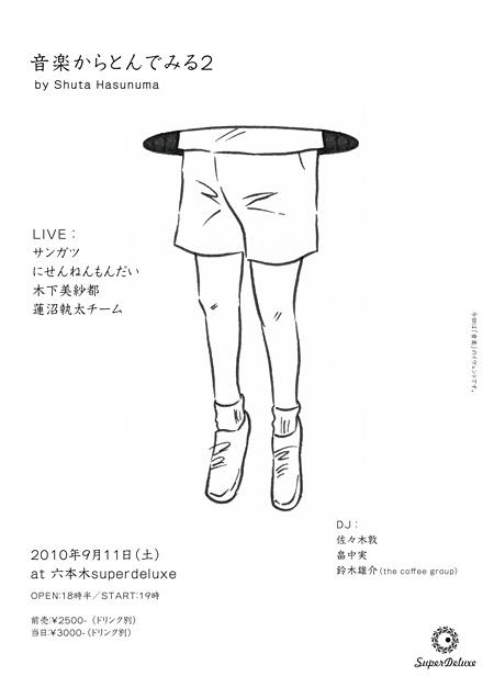 『音楽からとんでみる2 by Shuta Hasunuma』フライヤー