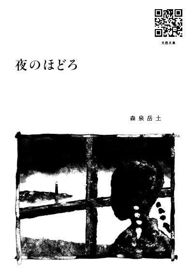 『夜のほどろ』著者:森泉岳土