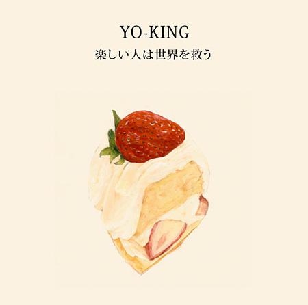 YO-KING『楽しい人は世界を救う』