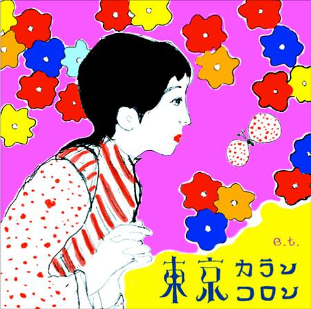 東京カランコロン『東京カランコロンe.t.』
