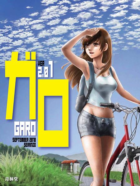 『ガロ Ver2.0』