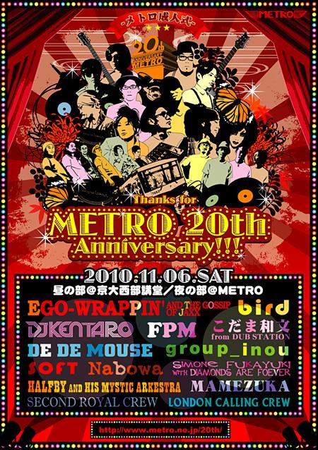 『Thanks for METRO 20th Anniversary-メトロ成人式-』フライヤー