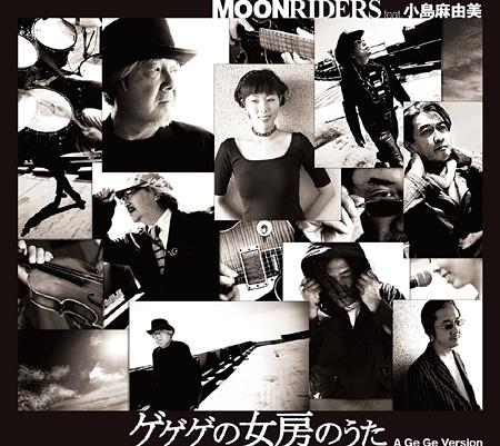 ムーンライダーズ feat. 小島麻由美『ゲゲゲの女房のうた』