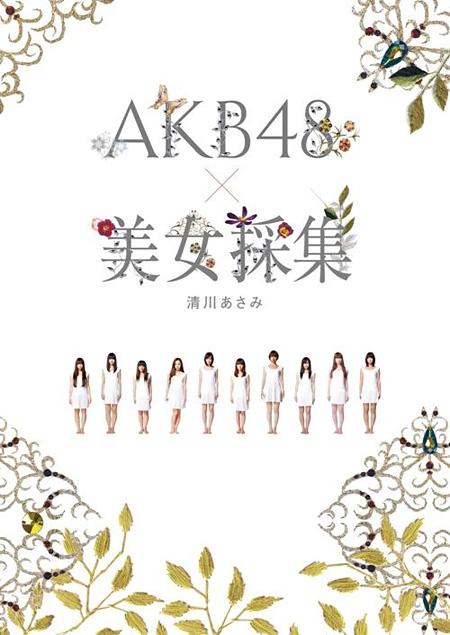 『AKB48×美女採集』
