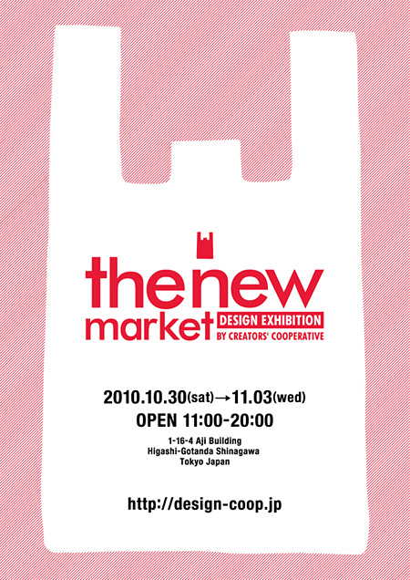 『the new market』フライヤー