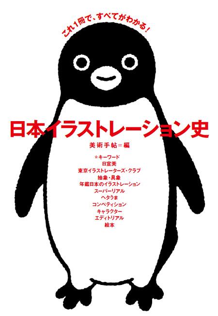 『日本イラストレーション史』表紙