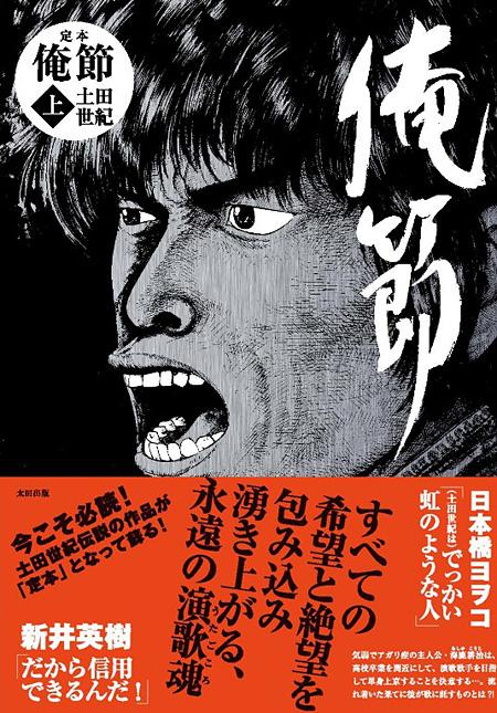 『定本 俺節 上』表紙(帯あり) ©Seiki Tsuchida