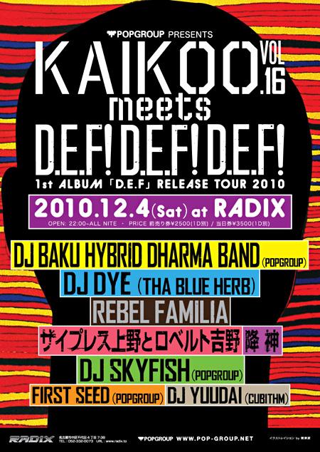 "KAIKOO Vol.17 『DJ BAKU HYBRID DHARMA BAND 1st ALBUM「D.E.F」RELEASE TOUR 2010""D.E.F! D.E.F! D.E.F!""』フライヤー"