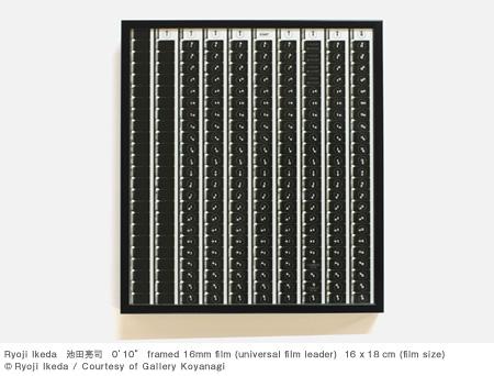 "Ryoji Ikeda 池田亮司 0'10"" framed 16mm film (universal film leader) 16 x 18 cm (film size) © Ryoji Ikeda / Courtesy of Gallery Koyanagi"