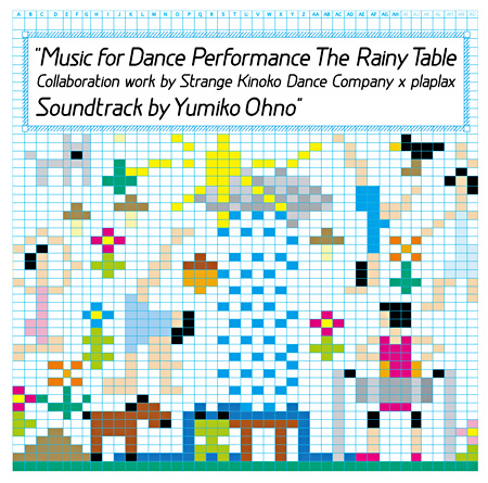 Yumiko Ohno from Buffalo Daughter『Music for Dance Performance The Rainy Table Collaboration work by Strange Kinoko Dance Company x plaplax Soundtrack by Yumiko Ohno』ジャケット