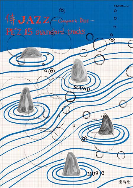 PE'Z『侍JAZZ compact disc -PE'Z 15 standard track-』