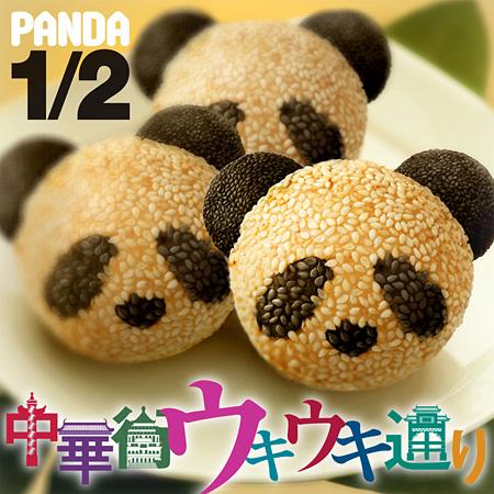 PANDA 1/2『中華街ウキウキ通り』ジャケット
