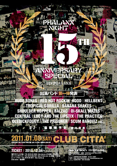 『PHALANX NIGHT 15th ANNIVERSARY SPECIAL』フライヤー