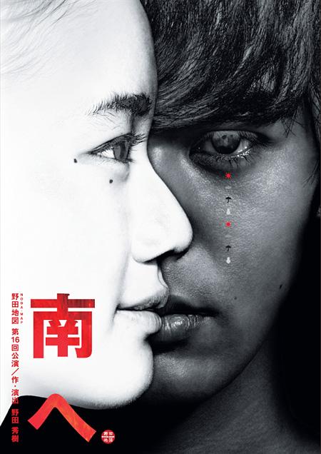 NODA・MAP第16回公演『南へ』チラシ画像