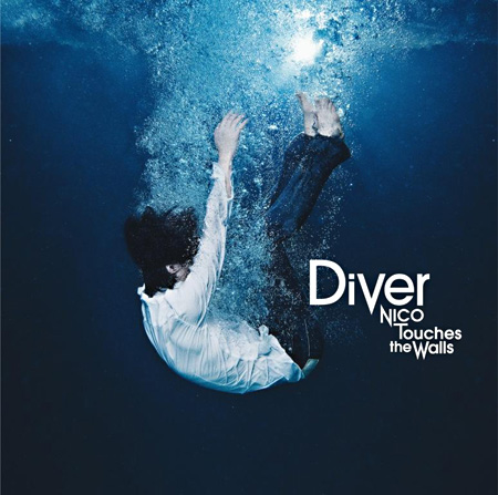 NICO Touches the Walls『Diver』ジャケット