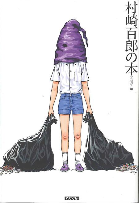『村崎百郎の本』表紙