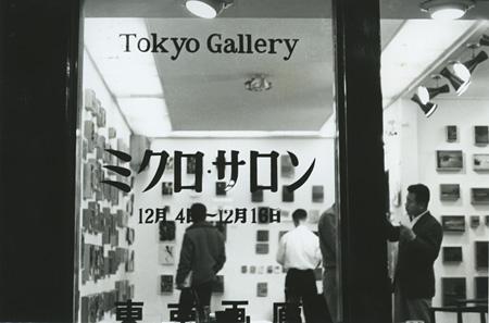1961年12月4日〜12月16日「ミクロサロン」展、東京画廊