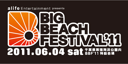 『BIG BEACH FESTIVAL'11』、堂々のヘッドライナーはFATBOY SLIM
