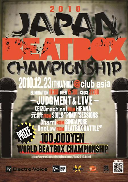 『JapanBeatboxChampionship2010』フライヤー