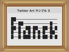 Twitterアートサンプル作品