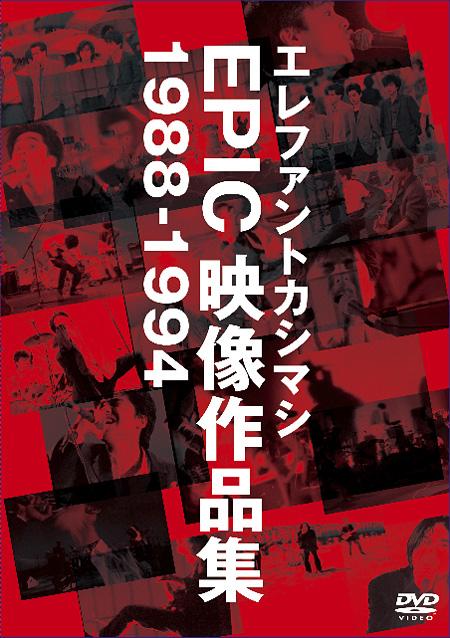 エレファントカシマシ『エレファントカシマシ EPIC映像作品集 1988-1994』ジャケット