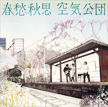 空気公団『春愁秋思』ジャケット