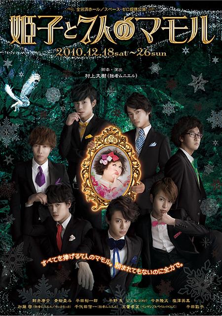 『姫子と7人のマモル』フライヤー