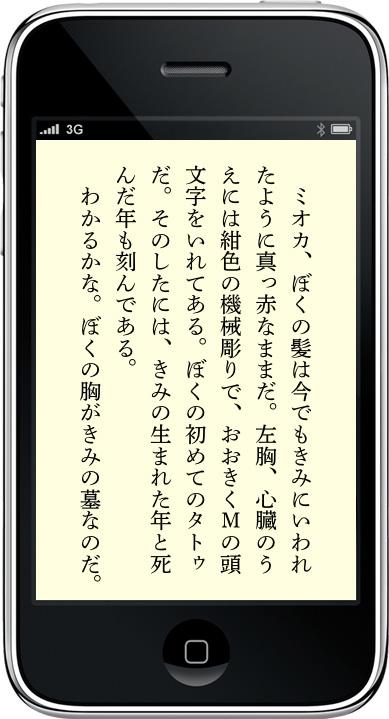 ©石田衣良「美丘」/角川書店