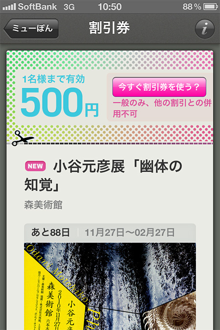 iphoneアプリ『ミューぽん ver 1.0』操作画面サンプル