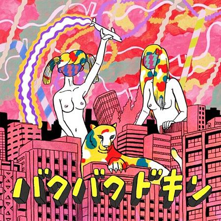『BAKUBAKU DOKIN』デビューEPジャケット