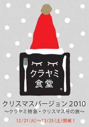 『クラヤミ食堂 クリスマスバージョン2010〜クラヤミ特急・クリスマス号の旅〜』フライヤー