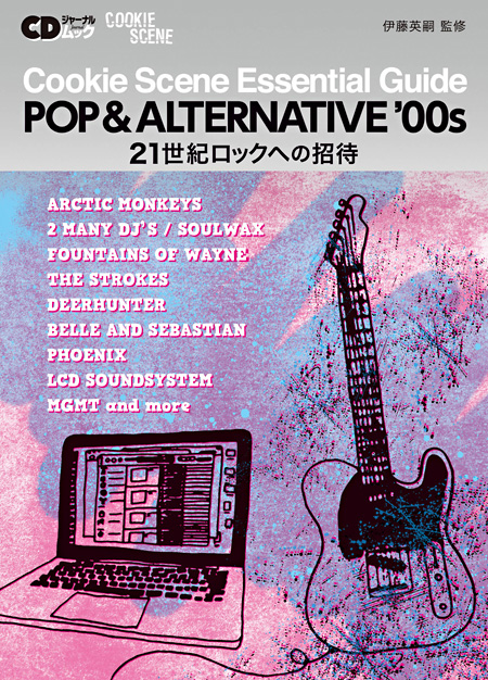 『Cookie Scene Essential Guide POP & ALTERNATIVE '00s 21世紀ロックへの招待』