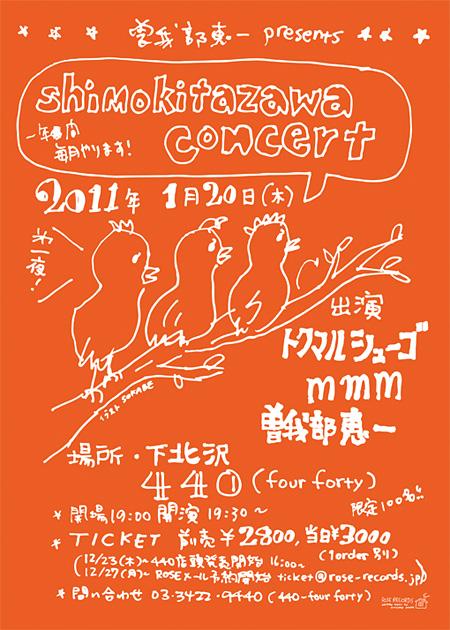 曽我部恵一 presents『shimokitazawa concert』第一夜フライヤー