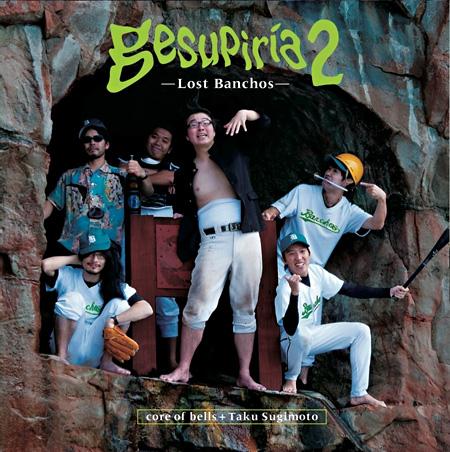 core of bells+杉本拓『gesupiria2 ―Lost Banchos―』ジャケット