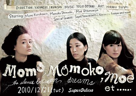 『Momo, Momoko, Moe et……the silence between dreams』フライヤー