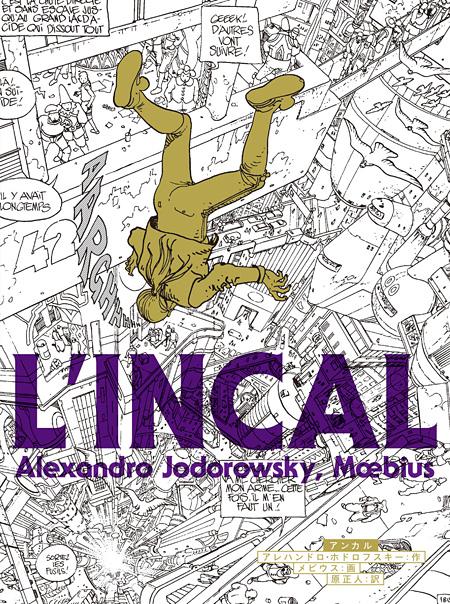 『アンカル』表紙(Mœbius & Jodorowsky, l'Incal, version classique © Les Humanoïdes Associés,SAS - Paris, 2010)