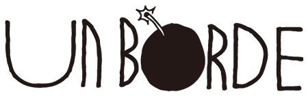 「UNBORDE」ロゴ