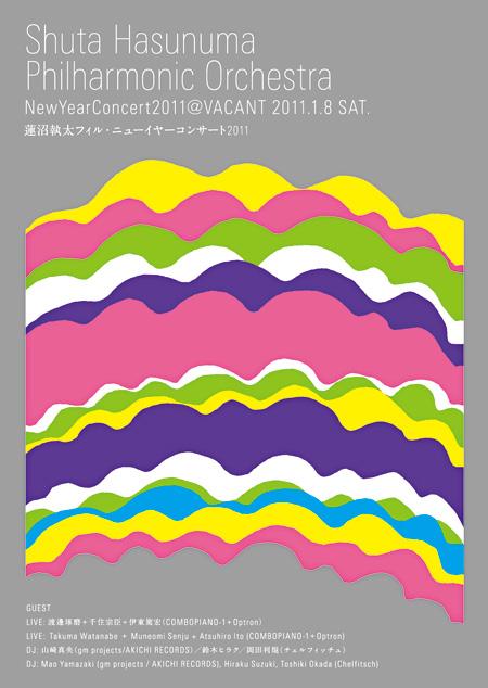 『蓮沼執太フィル・ニューイヤーコンサート2011』フライヤー