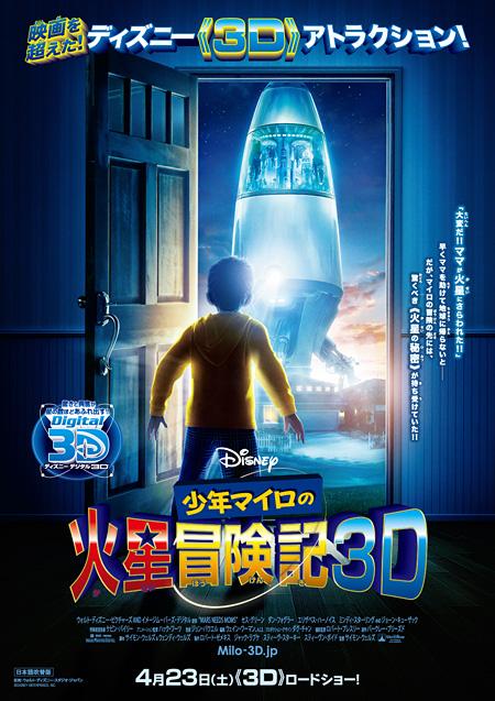 『少年マイロの火星冒険記 3D』ポスター