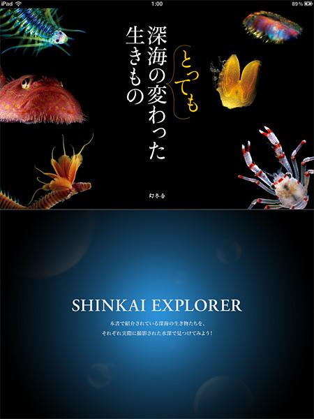 『深海のとっても変わった生きもの』