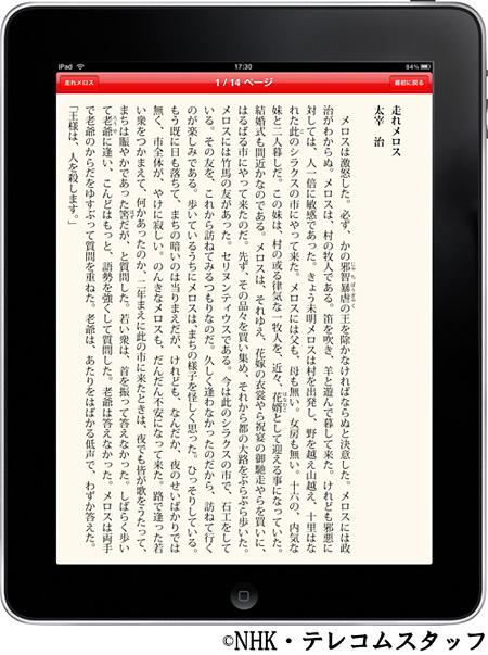 小説画面イメージ