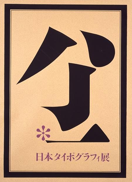 原弘 《日本タイポグラフィ展》1959年 特種東海製紙株式会社蔵 ©Hiromu Hara