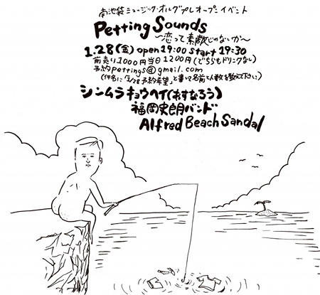 『Petting Sounds』フライヤー